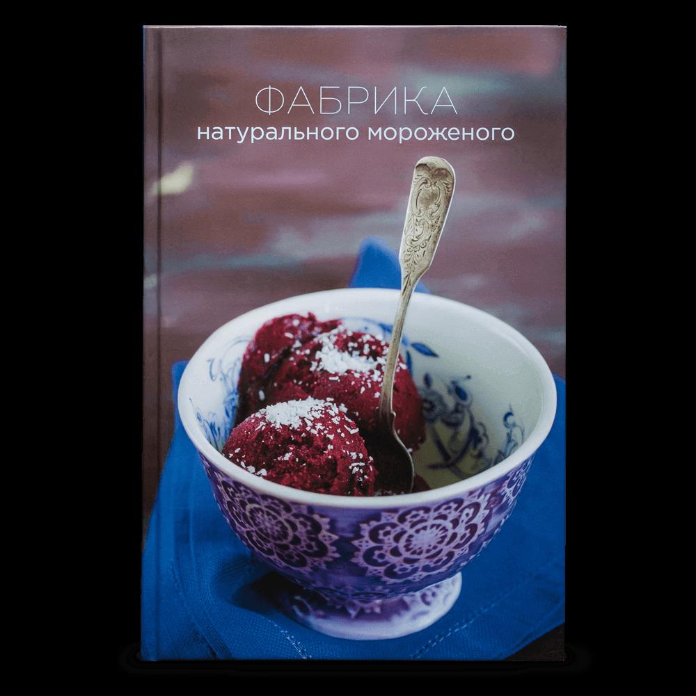 Книга «Фабрика натурального мороженого» - купить в официальном интернет-магазине БОРК
